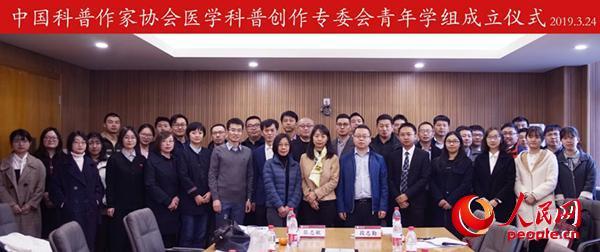 科普中国科普作家协会医学科普创作专委会青年学构成立