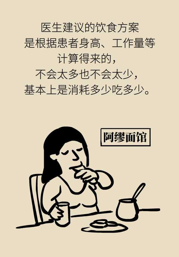 糖尿病人就该忍饥挨饿?为你解读糖尿病的饮食治疗