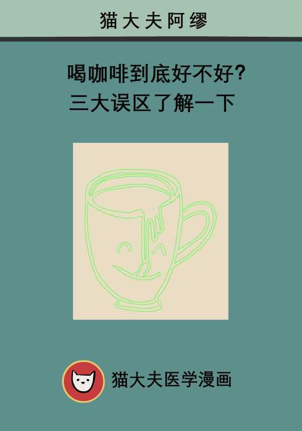 喝咖啡到底好不好?听听专家怎么说