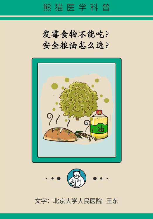 发霉食物不能吃安全粮油怎么选?