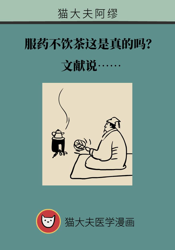 """""""服药不饮茶"""",这是真的吗?看看专家怎么说"""