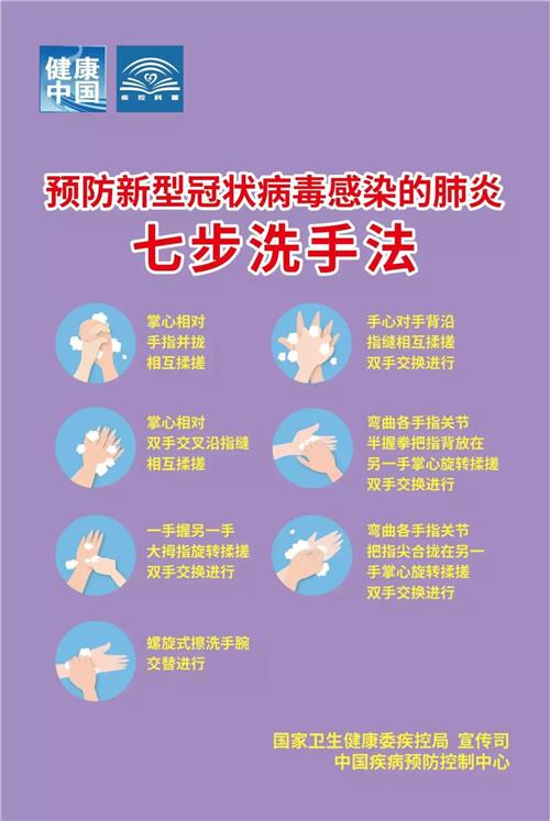 预防新型冠状病毒感染的肺炎的海报来了!