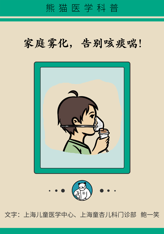 家庭雾化,告别咳痰喘!让你轻松自在