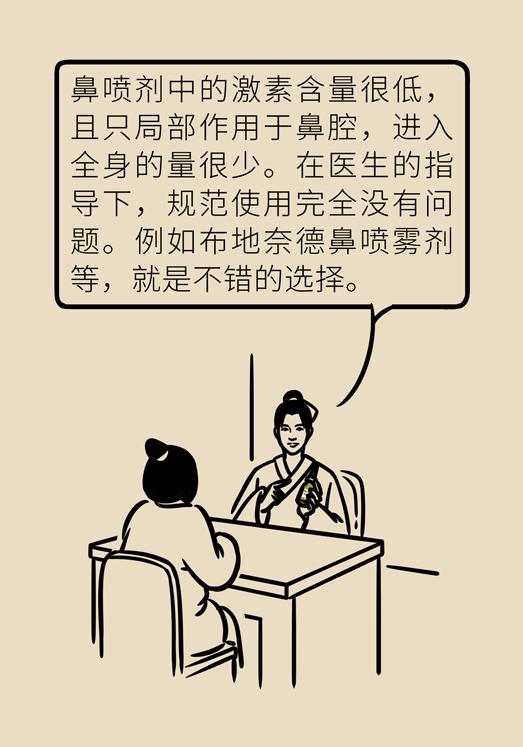 社区居家养老模式_过敏性鼻炎患者居家防护指南,请查收--科普中国--人民网
