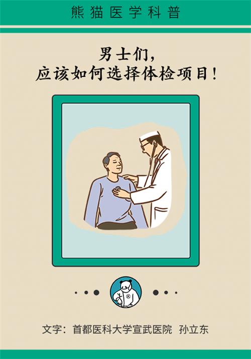 不同年龄段男士该如何选择体检项目?这几点须知道