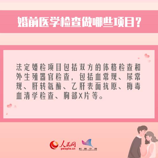 国庆长假准备结婚?婚前检查先了解一下