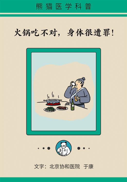 吃清汤锅底就能躲过油?火锅的四大雷区你要知道