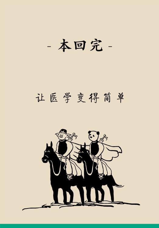 """""""熊猫医学漫画""""供稿"""