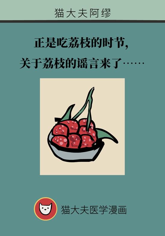 正是吃荔枝的时节,吃荔枝时必知这6个真相