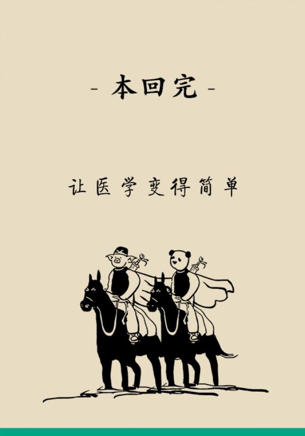 """""""熊猫医学科普漫画""""供稿"""